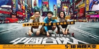 American Dreams in China movie poster