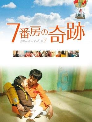 7-beon-bang-ui seon-mul poster #1529898