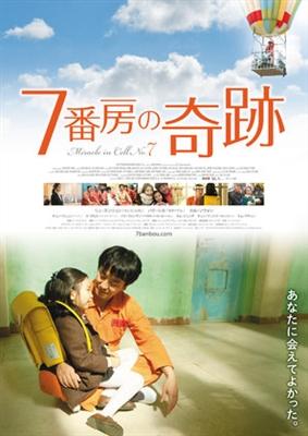 7-beon-bang-ui seon-mul poster #1529899