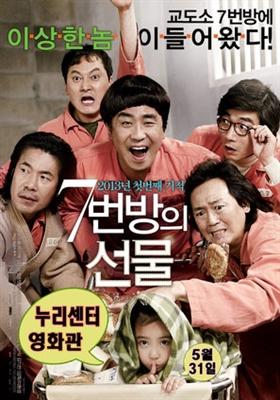 7-beon-bang-ui seon-mul poster #1529900