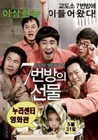 7-beon-bang-ui seon-mul #1529900 movie poster