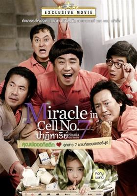 7-beon-bang-ui seon-mul poster #1529901