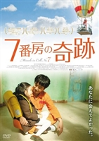7-beon-bang-ui seon-mul #1529902 movie poster