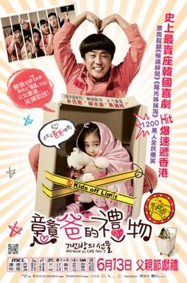 7-beon-bang-ui seon-mul poster #1529903