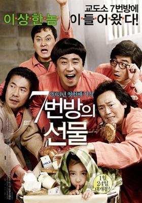 7-beon-bang-ui seon-mul poster #1530067