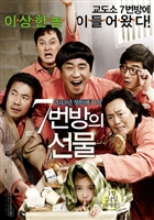 7-beon-bang-ui seon-mul #1530067 movie poster