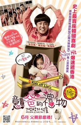 7-beon-bang-ui seon-mul poster #1530068