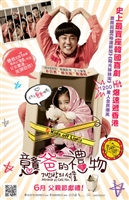 7-beon-bang-ui seon-mul #1530068 movie poster