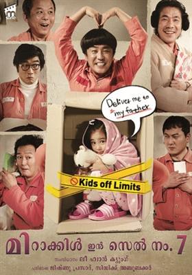 7-beon-bang-ui seon-mul poster #1530070
