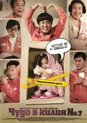 7-beon-bang-ui seon-mul poster #1530071