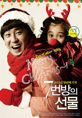7-beon-bang-ui seon-mul poster #1530072