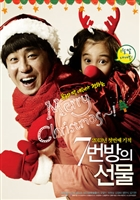 7-beon-bang-ui seon-mul #1530072 movie poster