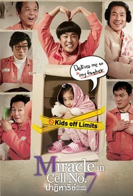 7-beon-bang-ui seon-mul poster #1530073