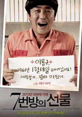 7-beon-bang-ui seon-mul poster #1530074