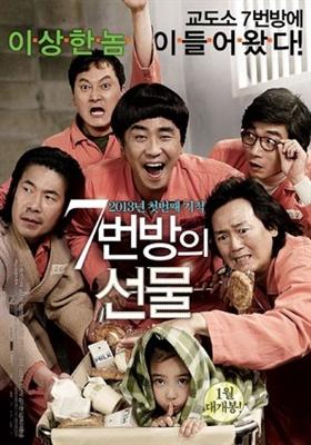 7-beon-bang-ui seon-mul poster #1530075