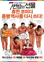 7-beon-bang-ui seon-mul movie poster