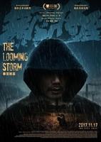 Bao xue jiang zhi #1530431 movie poster