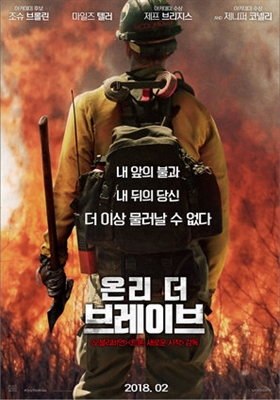 Only the Brave poster #1530583