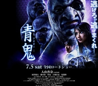Ao oni movie poster