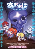 Aooni the Blue Monster movie poster