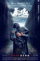 Bao xue jiang zhi #1530784 movie poster