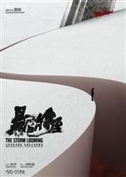 Bao xue jiang zhi #1530785 movie poster
