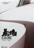 Bao xue jiang zhi #1530786 movie poster