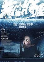 Bao xue jiang zhi #1530787 movie poster