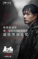 Bao xue jiang zhi #1530789 movie poster