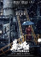 Bao xue jiang zhi #1530790 movie poster