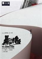 Bao xue jiang zhi #1530791 movie poster
