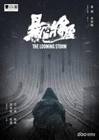 Bao xue jiang zhi #1530792 movie poster