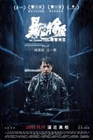Bao xue jiang zhi #1530799 movie poster