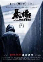 Bao xue jiang zhi movie poster