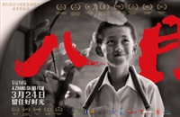 Ba yue movie poster