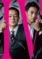 Aibô: Gekijô-ban IV movie poster