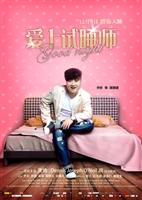 Ai shang shi shui shi movie poster