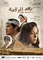 Baad el Mawkeaa movie poster