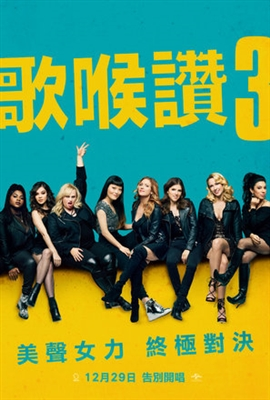 Pitch Perfect 3 poster #1531958