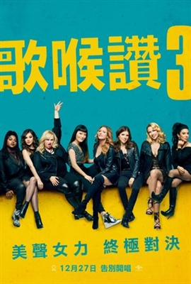 Pitch Perfect 3 poster #1531959