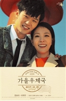 Autumn Sonata movie poster