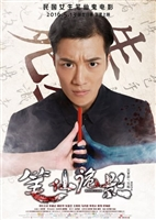 Bi xian gui ying movie poster