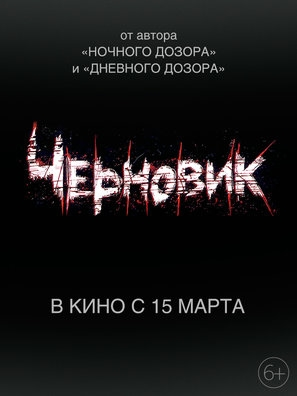 Chernovik poster #1532411