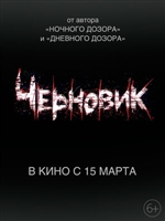 Chernovik movie poster