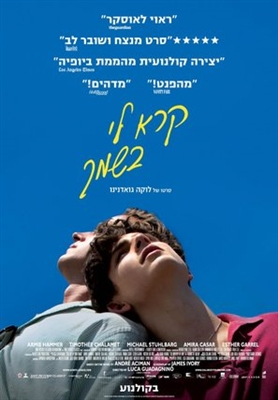 Call Me by Your Name poster #1532419