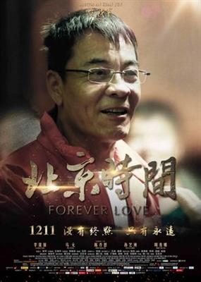 Bei jing shi jian poster #1532851