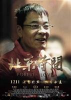 Bei jing shi jian #1532851 movie poster