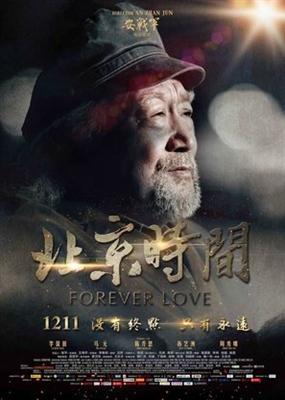 Bei jing shi jian poster #1532852