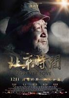 Bei jing shi jian #1532852 movie poster
