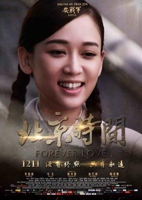 Bei jing shi jian poster #1532853